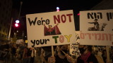 Десетки арестувани при поредния протест срещу Нетаняху
