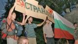 Протестират за Странджа в София, Пловдив, Бургас и Русе