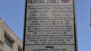 Синята зона в Бургас пак става платена
