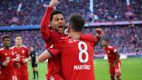 Байерн (Мюнхен) победи Херта с 1:0