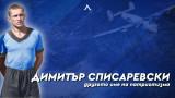 Левски почете Димитър Списаревски