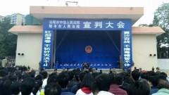 10 души осъдени на смърт на стадион пред хиляди китайци