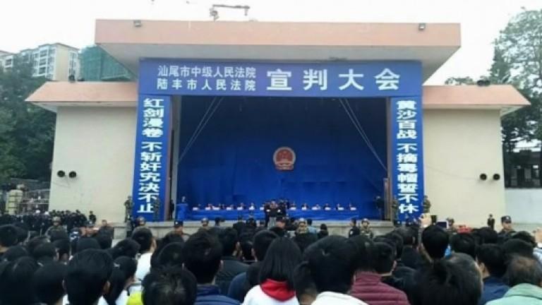 Съд в Китай осъди 10 души на смърт, предимно за
