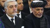 В Афганистан договориха споделено правителство