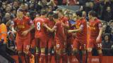 Ливърпул привлече испански национал