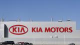 Осъдиха Kia на $373.33 милиона за заплати
