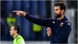 Тиаго Мота е новият треньор на Специя