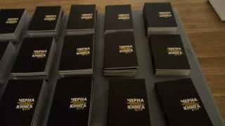 """С """"Черната книга на правителството"""" фондация иска хората да търсят обществения контрол"""