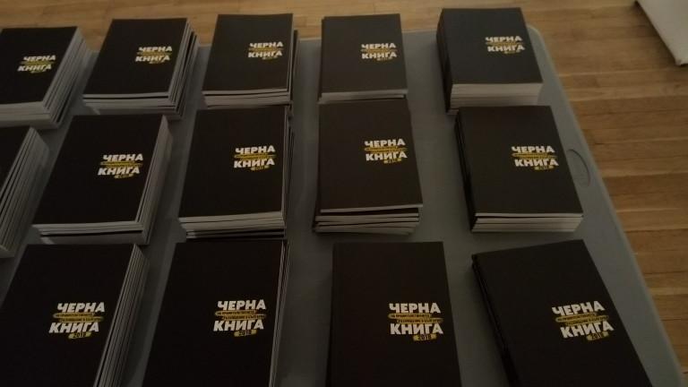 Снимка: С Черната книга на правителството фондация иска хората да търсят обществения контрол