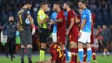 Рома и Наполи направиха 0:0 в Серия А