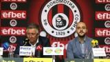 Локомотив (София) ще обжалва наложеното наказание от Дисциплинарната комисия към БФС