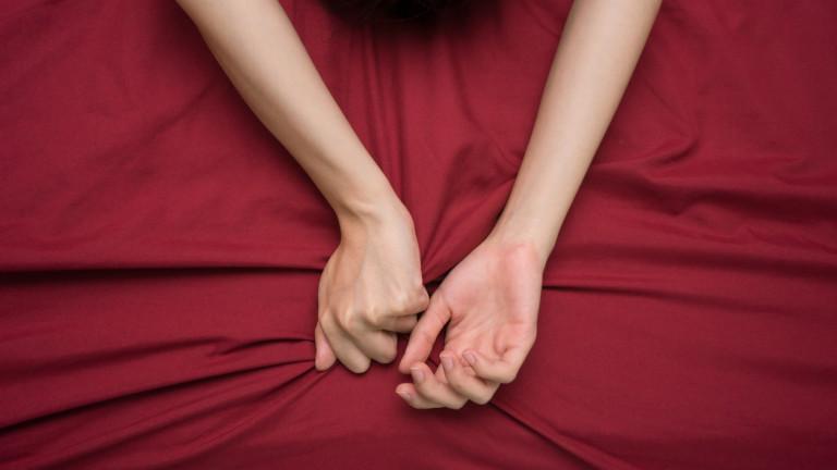 Най-лесният начин жените да достигат оргазъм