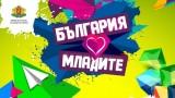 Приветствие на министър Кралев по повод Международния ден на младежта