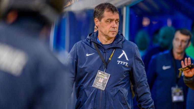 Петър Хубчев: Само прекрасният гол раздели двата отбора