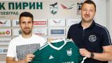 Официално: Светослав Дяков се завърна в Пирин (Благоевград)
