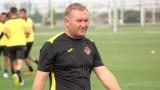 Николай Киров: Играчите се притесняват заради несигурността