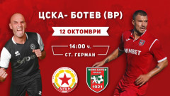 ЦСКА 1948 представя нов екип в контрола срещу Ботев (Враца)