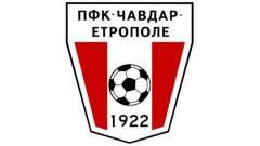 """Чавдар (Етрополе) с остра атака срещу Левски, обвини """"сините"""" в кражба"""