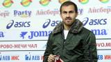 Тиаго от ЦСКА: И ние, и Лудогорец ще загубим точки