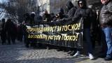 Феновете на Ботев (Пловдив) с протест пред посолството на Гърция