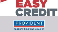 Easy Credit купува конкурента си Provident