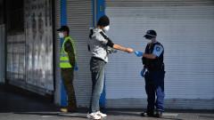 Блокада до края на септември и комендантски час в Сидни