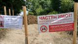 Община Царево иска нотариална заверка за гостуване в частни имоти