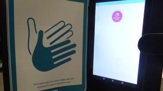 В Ямбол сложиха таблет с видео-жестов превод