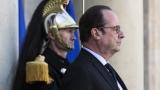 Напрежение сред социалистите във Франция около кандидатурата за президент