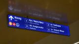 Нови табели ориентират по-лесно пътниците в метрото