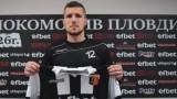 Локомотив (Пловдив) предлага нов договор на защитник