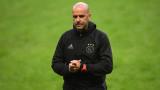 Треньорът на Аякс: Финалът изгуби своя блясък заради случилото се в Манчестър