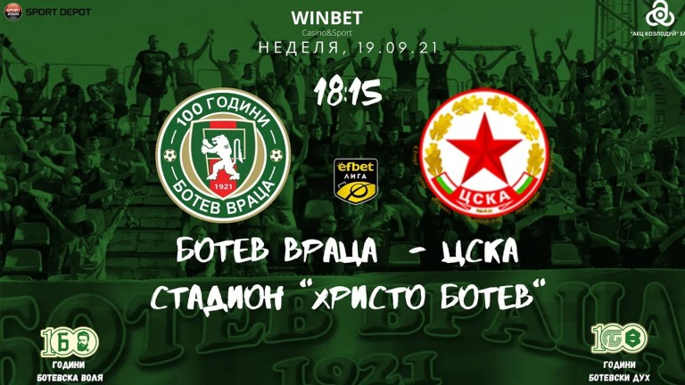 Ботев (Враца) се закани на ЦСКА: Изправяме се срещу отбор, който не се представя добре в последните мачове