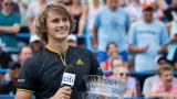 Александър Зверев: Фаворитите на Australian Open? Рафаел Надал, Роджър Федерер, Григор Димитров...