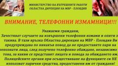 Полицията в Пловдив раздава 10 хил. брошури срещу телефонни измами