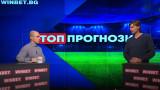"""Георги Славчев и Димитър Андреев гости в предаването """"Топ прогнози"""""""