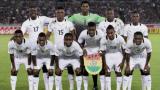 Гана разгроми Южна Корея с 4:0