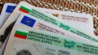 Удължиха срока на валидност на личните карти
