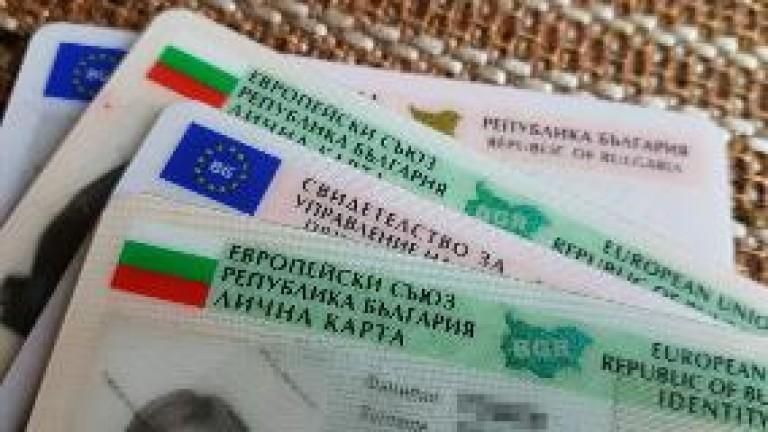 Издават временни лични документи при забрана за напускане на страната