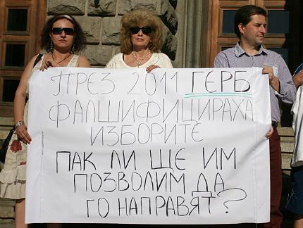"""Цветанов печатар"", скандира протест в София"