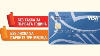 Кредитна карта Visa с промоционални условия от Банка Пиреос