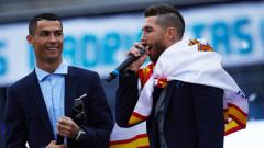 Серхио Рамос: Кристиано, винаги ще те помним като мадридист!