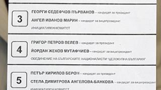 38 лв. струва изработването на 1000 бюлетини за изборите