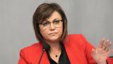 Нинова гневна на Каракачанов заради предложение за забрана на вноса на стоки от ЕС
