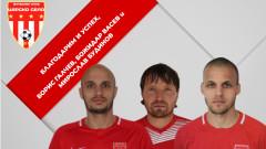 Царско село се раздели с трима от опитните си футболисти