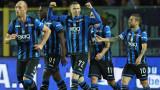 """Аталанта е на финал за Купата на Италия, """"черно-сините"""" ще спорят за трофея с Лацио"""
