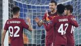 Рома се наложи над Брага с 3:1 в Лига Европа