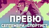 Септември (София) посреща Спортист с амбиция за победа