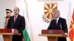 """Румен Радев: Договорът за добросъседство с Македония """"помете"""" недоверието"""