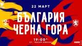 Черна гора излиза срещу България с най-доброто
